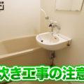 【お風呂のリフォーム】追い炊き工事の2つの注意点